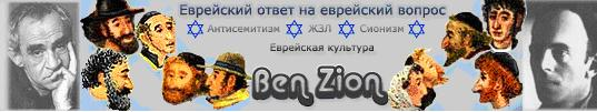 Ben Zion jewish coulture